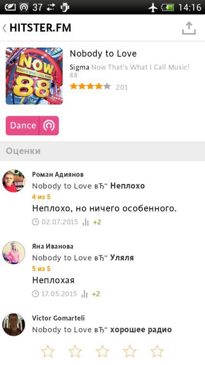 HITSTER.FM: уникальное музыкальное приложение лично для вас