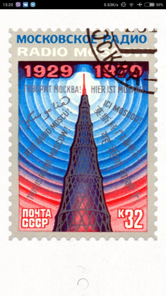 Почта России - официальное приложение