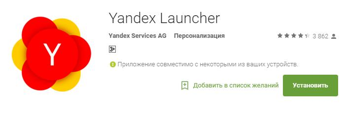 Яндекс запускает лончер для смартфонов на Android