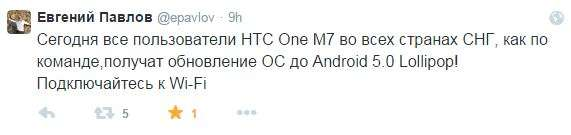 HTC One M7 получает Lollipop в России