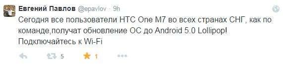HTC One M7 получает Lollipop в России