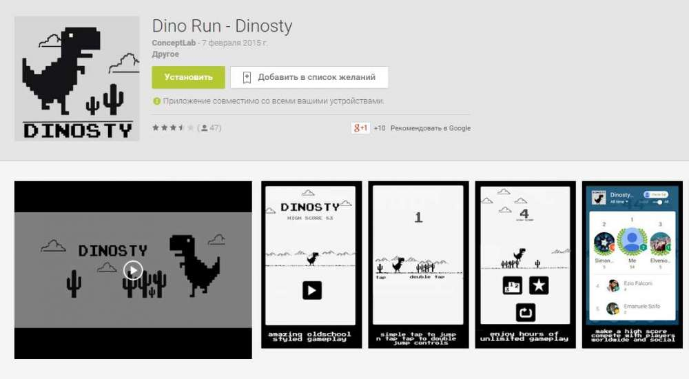 Игра из браузера Google Chrome стала доступна в Play Store