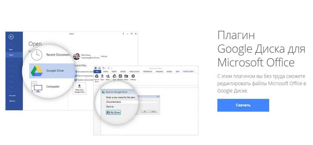 Google выпустила плагин для работы с документами на Drive в Microsoft Office