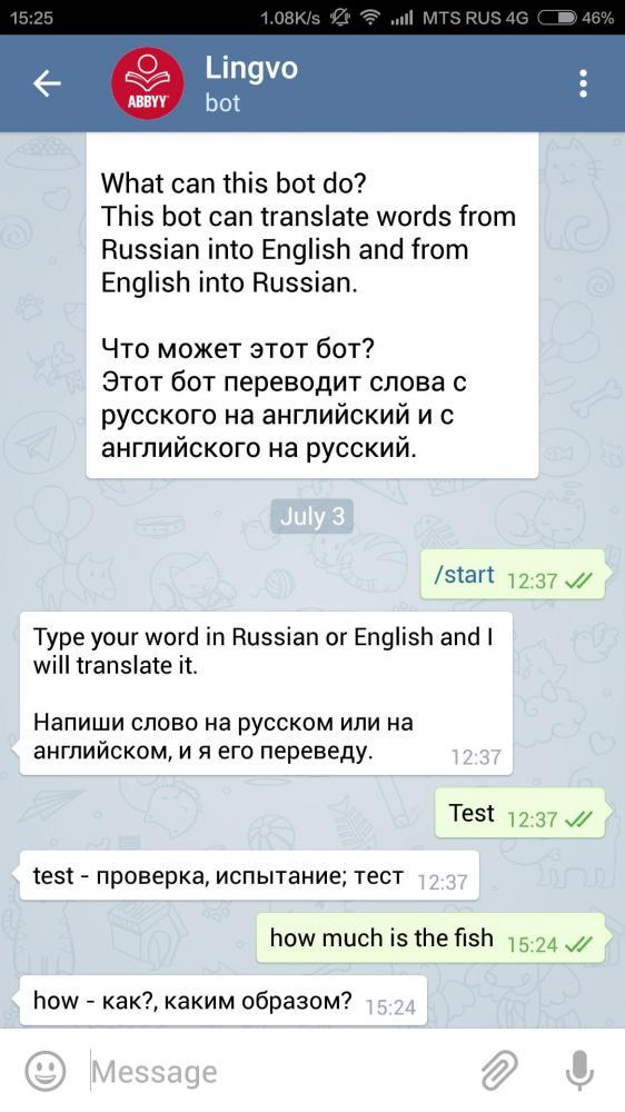 LingvoBot: Переводите слова не выходя из Telegram