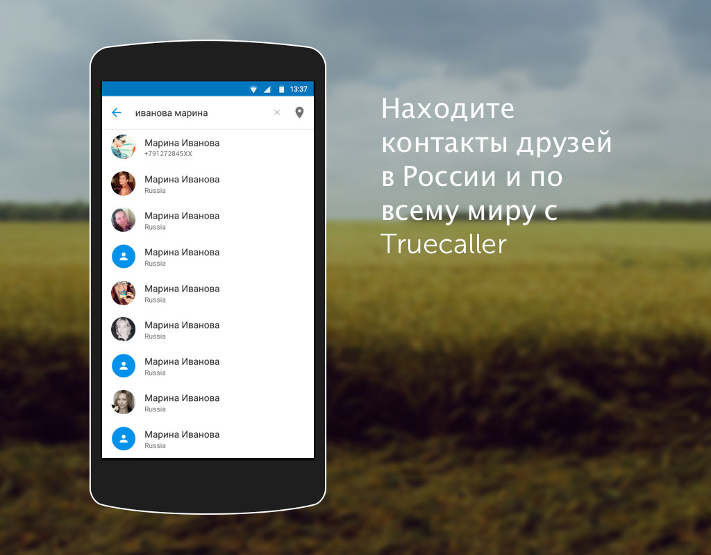 Приложение, которым пользуется больше 150 миллионов пользователей по всему миру, решает проблему мобильного спама в России