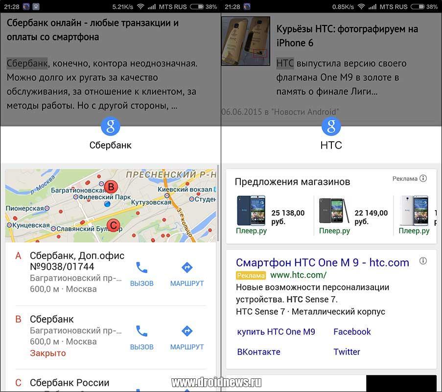 Chrome для Android уже научился контекстному поиску