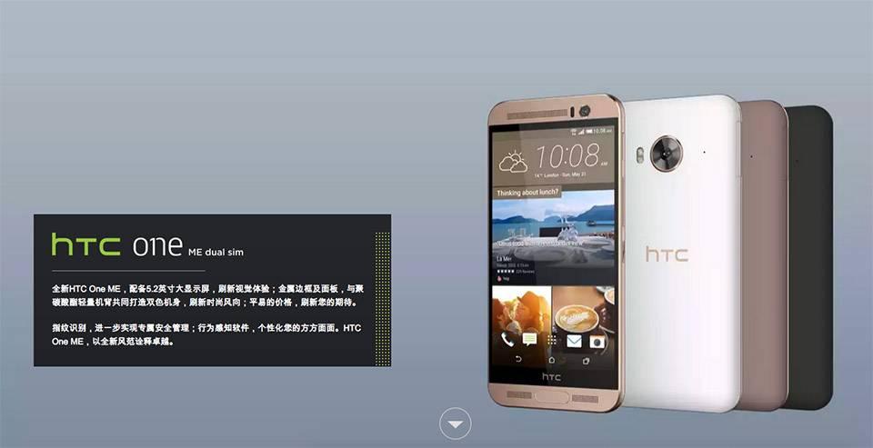 HTC демонстрирует HTC One Me в Китае
