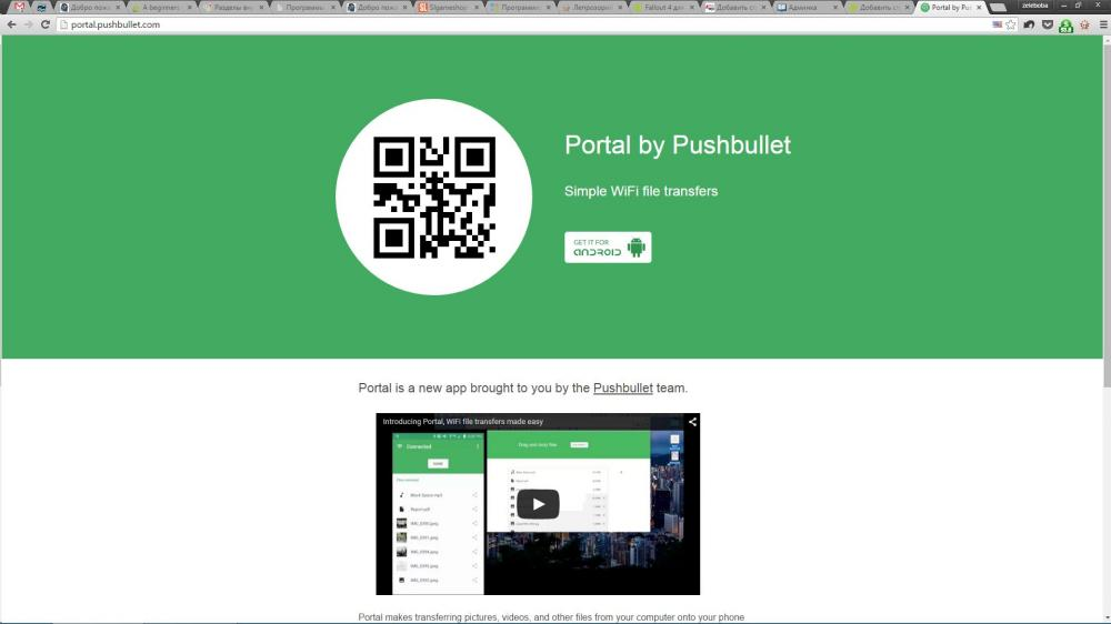 Portal - Wifi file transfers - удобная беспроводная передача файлов