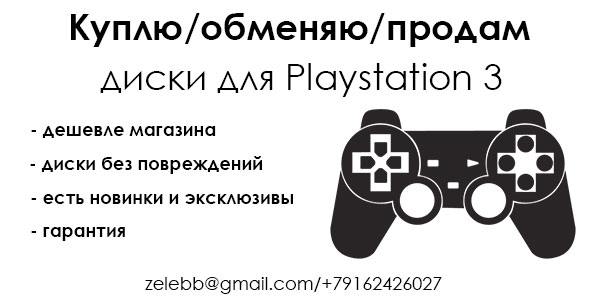 Диски для Playstation