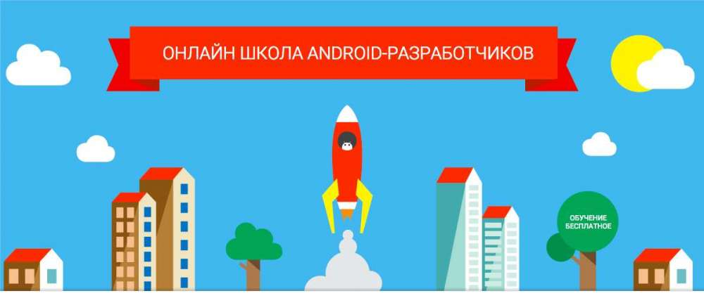 Бесплатная online школа по Android-разработке от e-Legion и Google