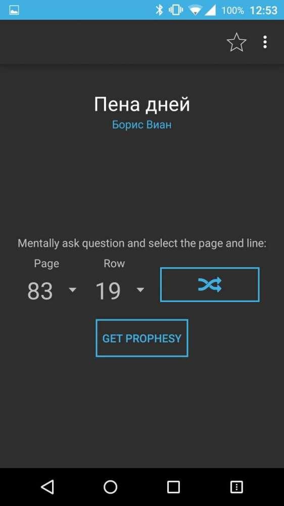 Книга Авгура - предсказания в электронном виде