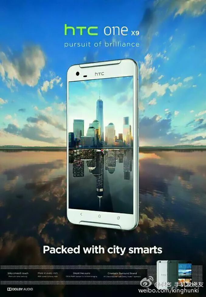 HTC One X9 хотите?