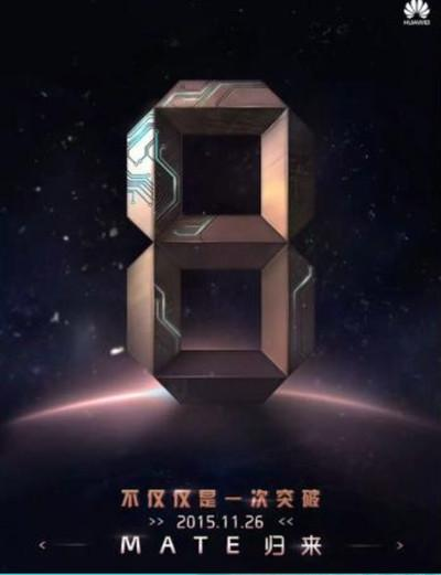 Huawei Mate 8 увидим 26 ноября