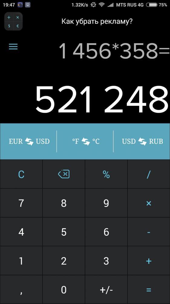 КальКон Калькулятор Конвертер - универсальный гибрид