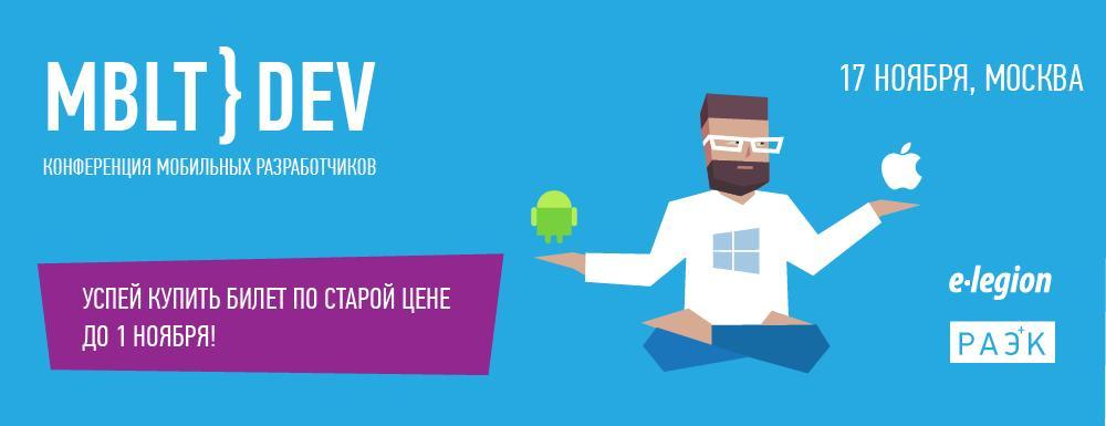 Опубликована предварительная программа Второй международной конференции мобильных разработчиков MBLTdev