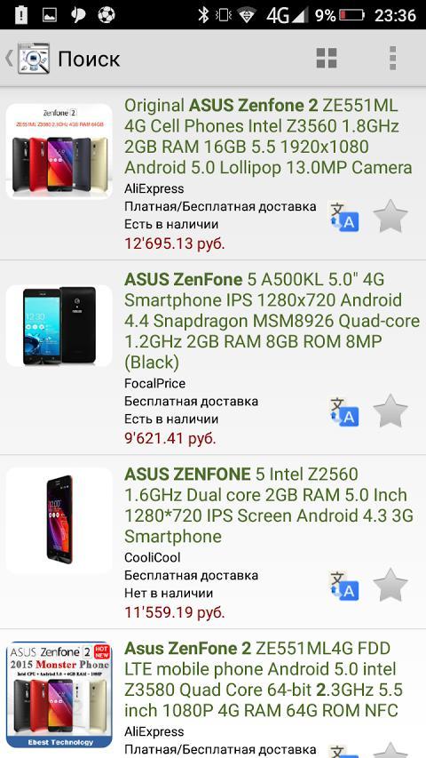 Цены в Китае - китайский Яндекс Маркет
