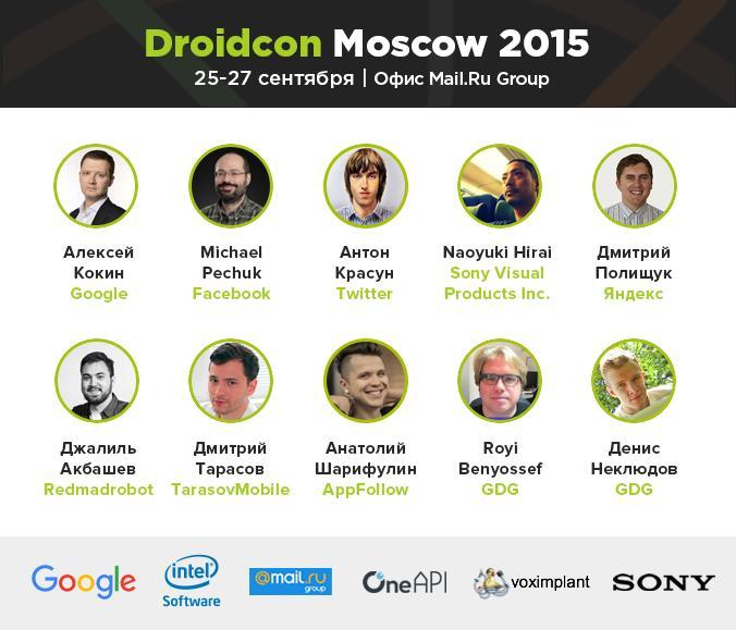 Droidcon Moscow 2015 – сформирована программа конференции