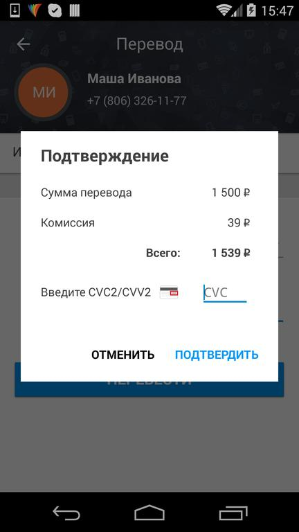 Payber — многофункциональный чат для общения и передачи денег