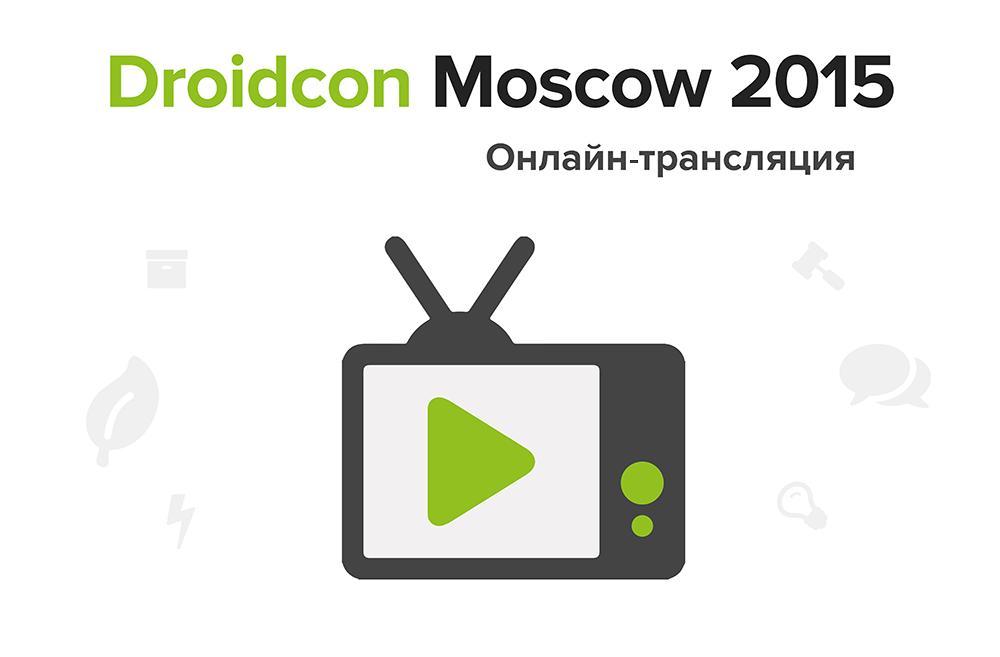 Прямая трансляция Droidcon Moscow 2015