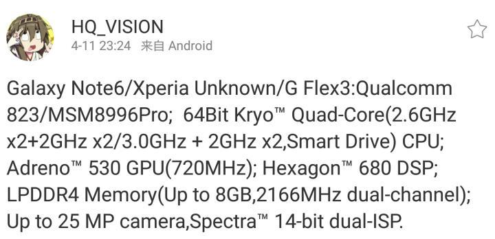 Galaxy Note 6 пророчат Snapdragon 823 внутри