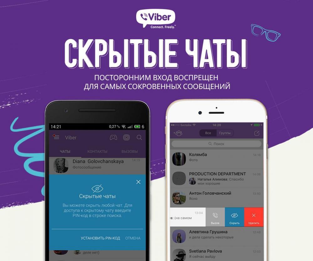 Viber внедряет шифрование и скрытые чаты