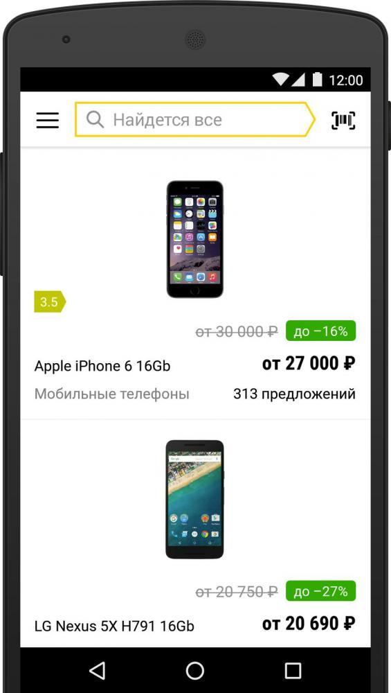 Яндекс.Маркет для Android покажет товары со скидками