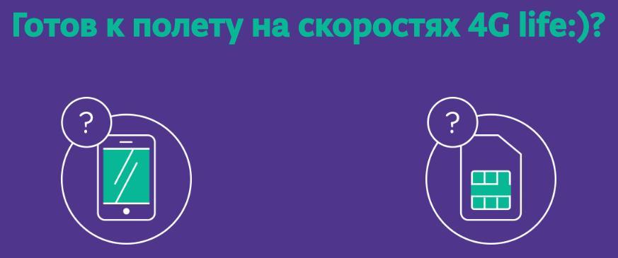 Белорусский Life :) тестирует 4G в Минске