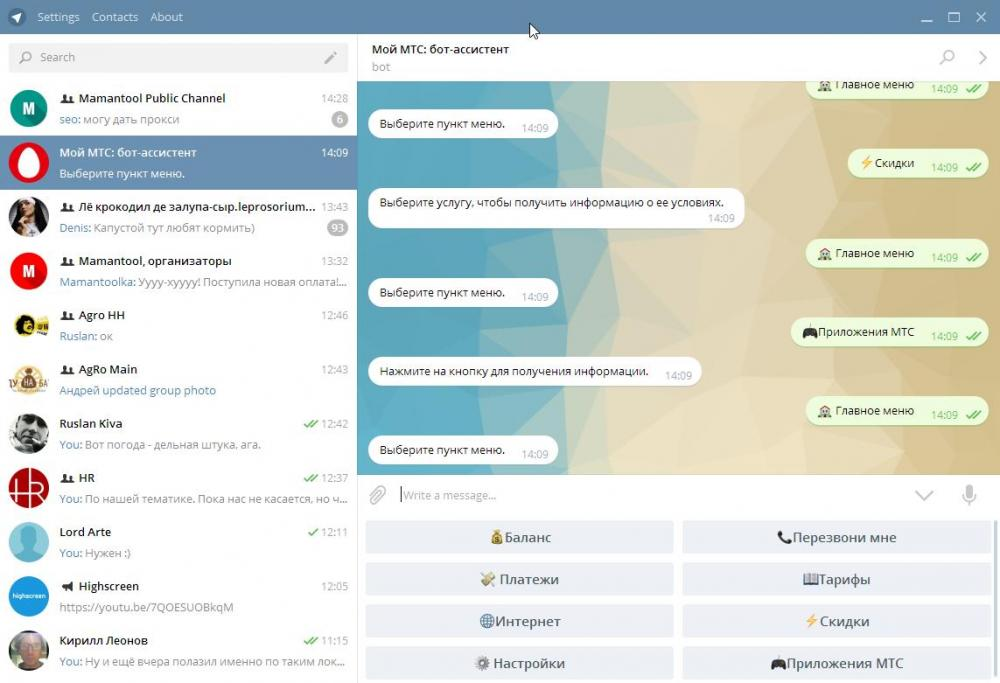 МТС обзавелась ботом в Telegram