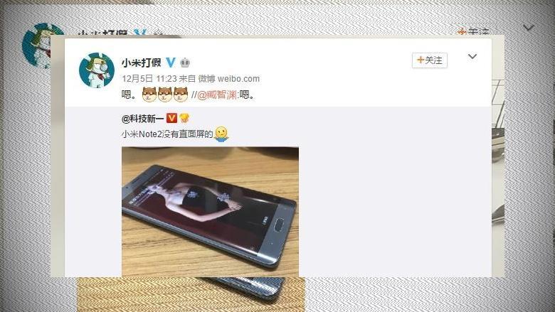 Xiaomi Mi Note 2 не будет плоским, даже не просите