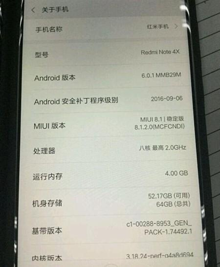 Xiaomi Redmi Note 4X, теперь с фото