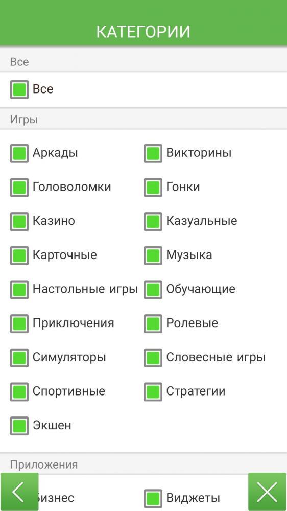 AppGiant - все скидки Google Play в одном приложении