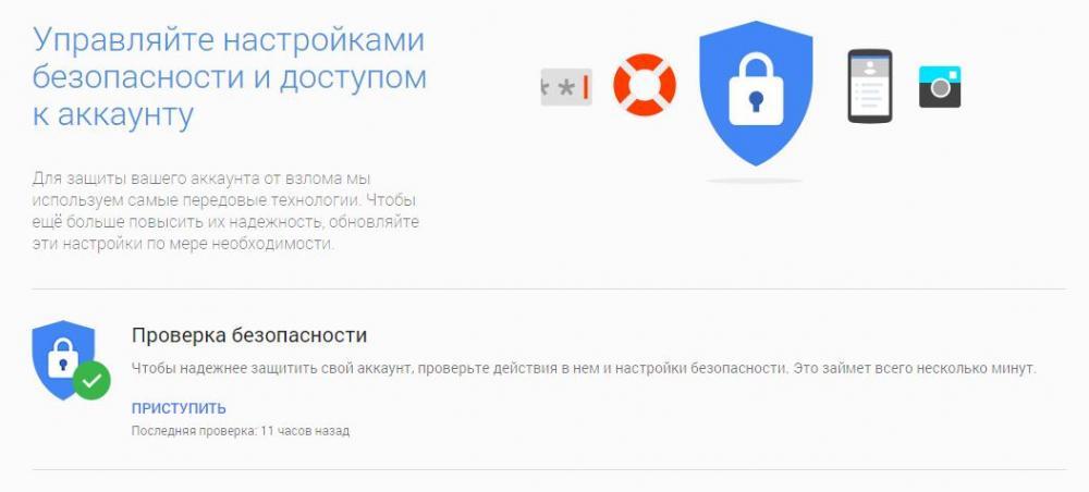 Google прибавляет 2 Гб за проверку безопасности аккаунта