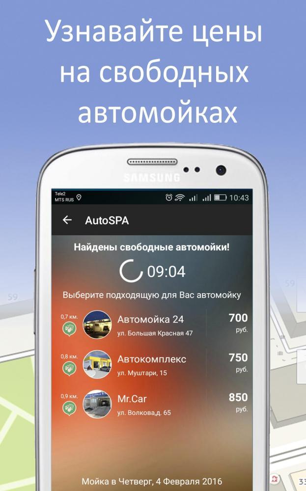 Как с помощью мобильного приложения быстро выбрать свободную автомойку по заранее известной цене