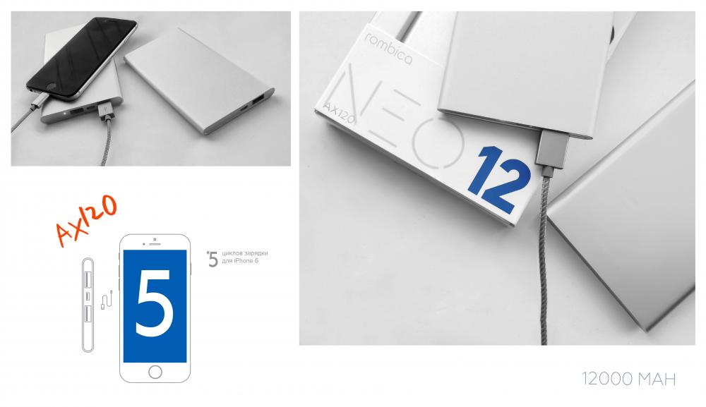 Внешние аккумуляторы от Rombica: серия NEO, модели AX70, АХ100, АХ120