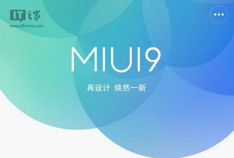 MIUI 9 будет на базе Android Nougat