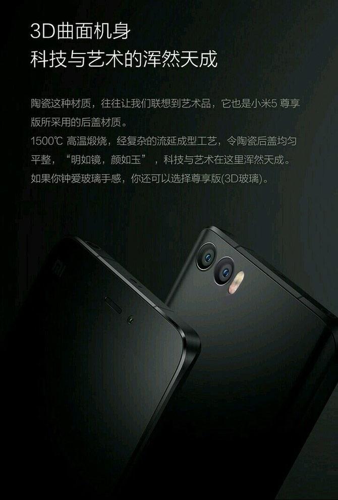 Xiaomi готовит Mi 5s с двойной камерой