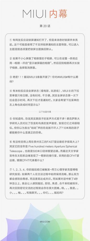 Xiaomi уже планирует MIUI 9