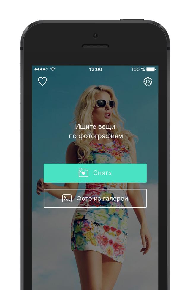 Яндекс.Маркет выпустил приложение для поиска одежды по фотографии
