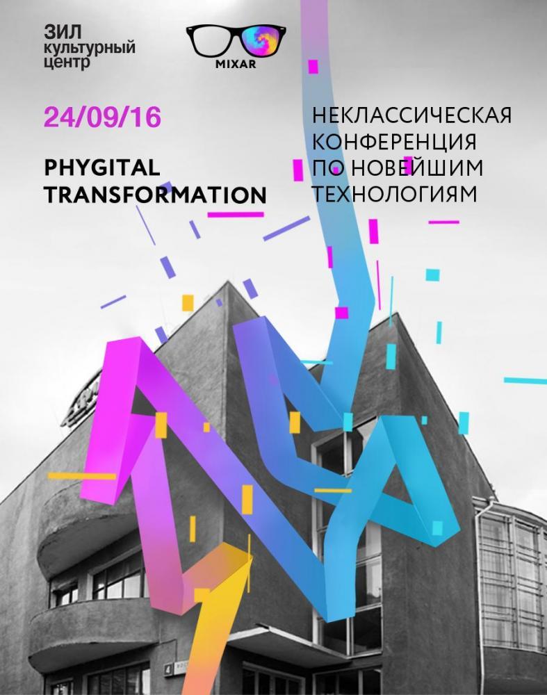 24 сентября 2016 года территории Культурного центра ЗИЛ состоится неклассическая конференция по новейшим технологиям MIXAR2016
