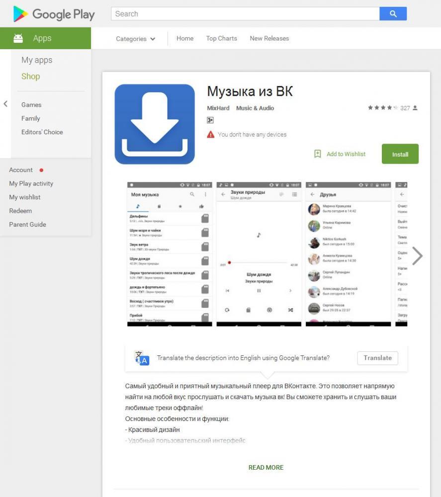 «Доктор Веб» обнаружил в Google Play троянца, крадущего логины и пароли пользователей «ВКонтакте»