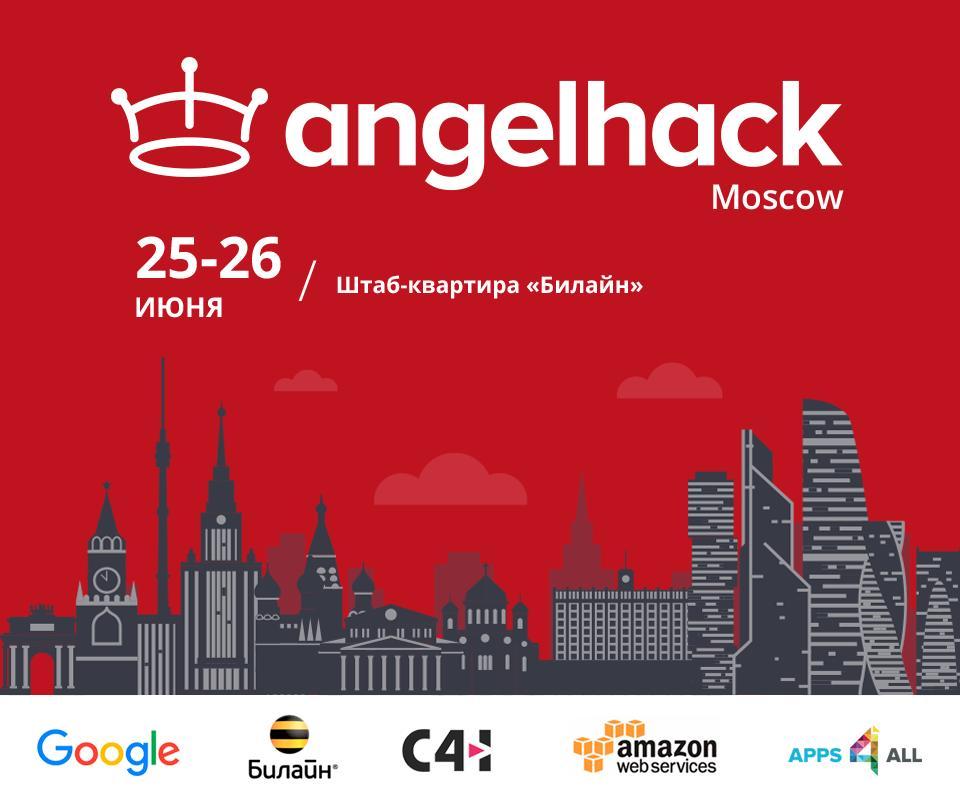 Финал всех хакатонов AngelHack пройдёт в Москве