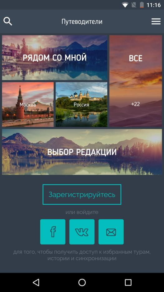 Путешествуй с умом: мобильный путеводитель Mob.travel для Android с аудиогидом