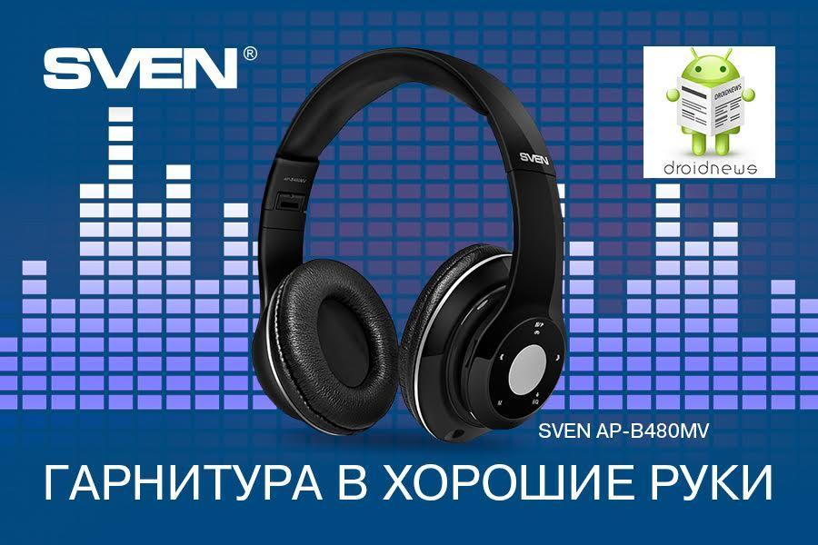 SVEN и Droidnews.ru Дарят подарки за репост