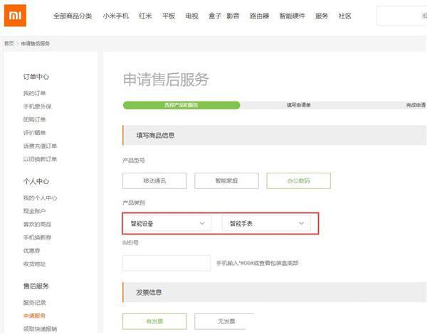 Умные часы от Xiaomi можно ждать по цене в 150$