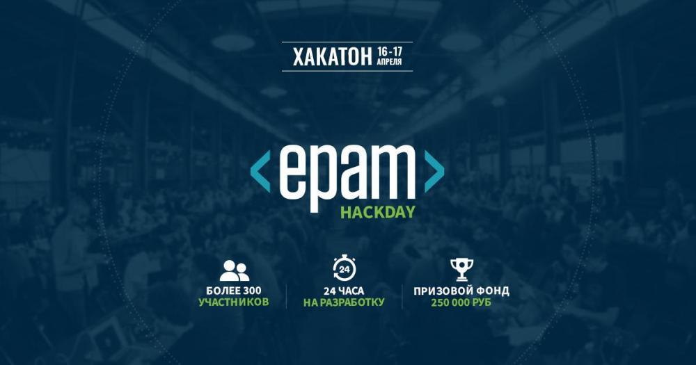 EPAM HackDay в Санкт-Петербурге 2016
