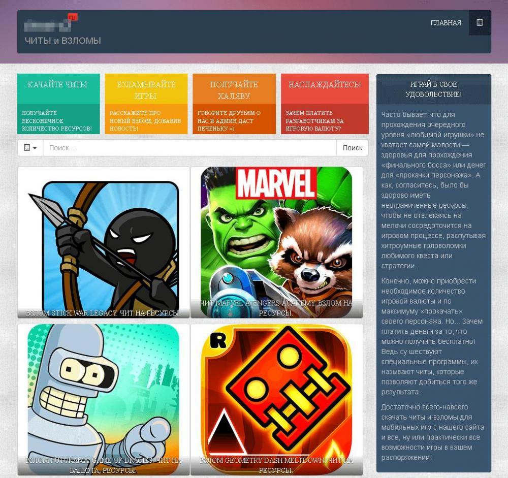 Банковский троянец атакует любителей взломанных мобильных игр