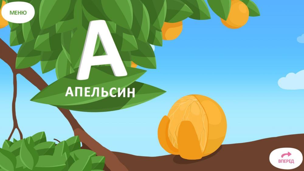 Изучаем Алфавит - интерактивная игра-азбука для детей