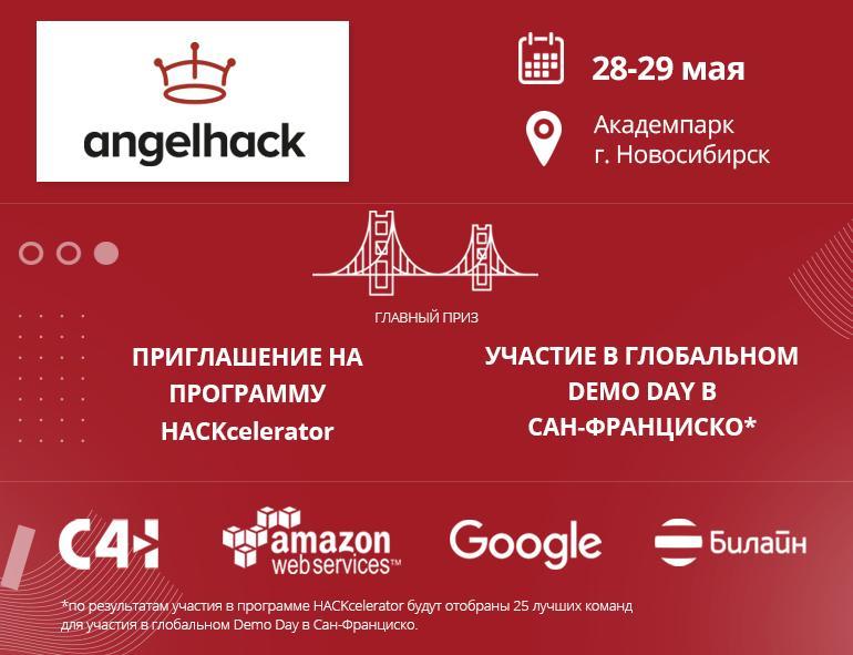 Очередное соревнование разработчиков AngelHack пройдет в Новосибирске