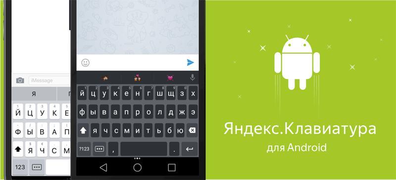 Яндекс.Клавиатура заработала на Android
