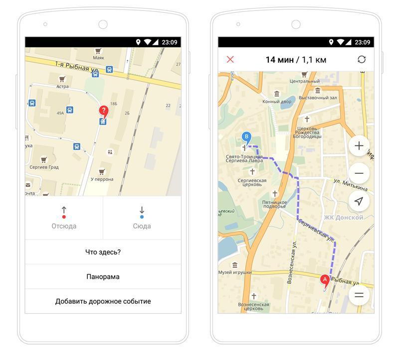 Яндекс строит пешеходные маршруты